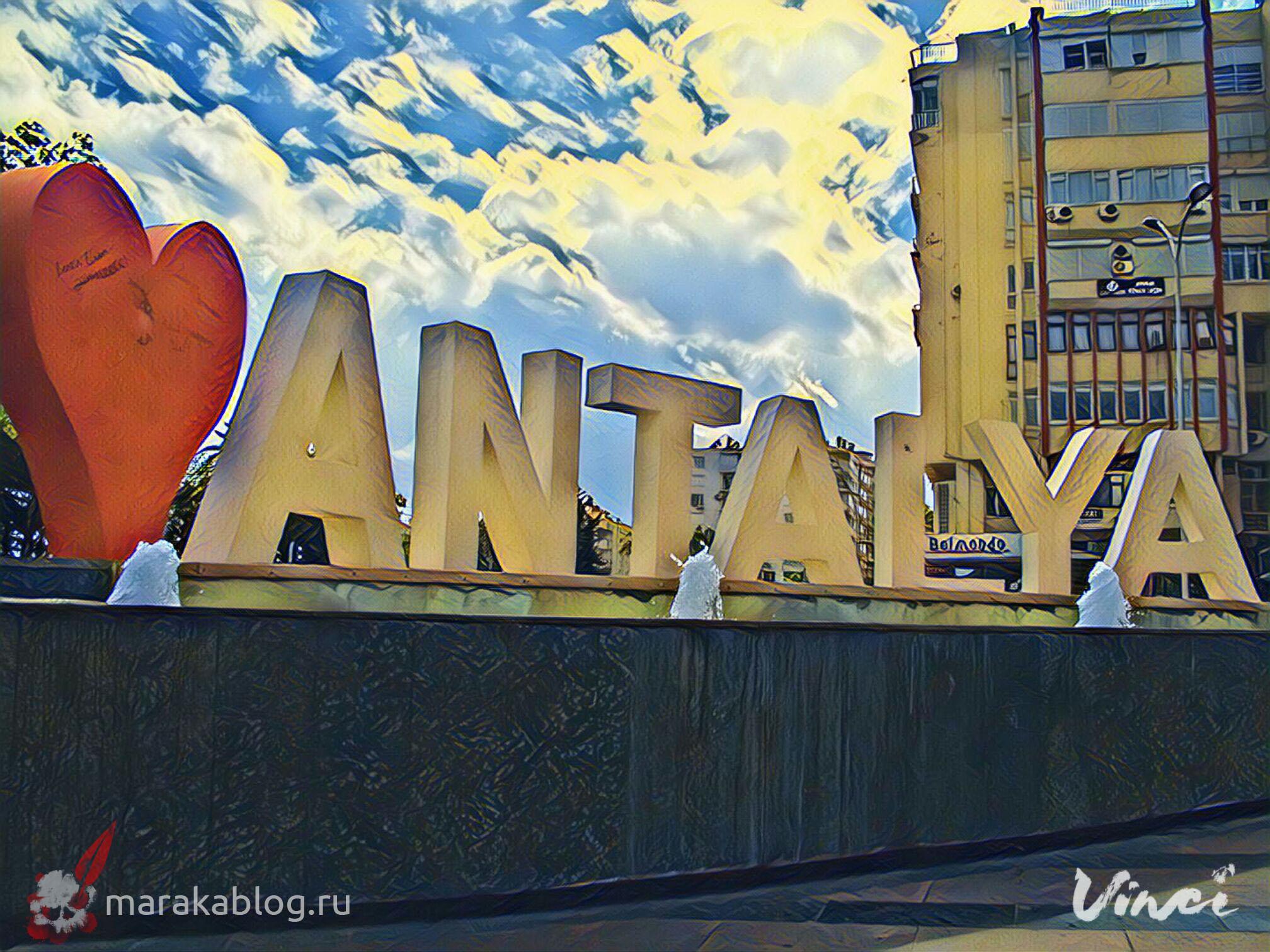 Фото фонтана I love Antalya в центре Анталии