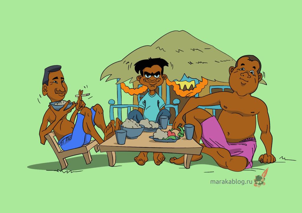 Карикатура на индусов за обедом