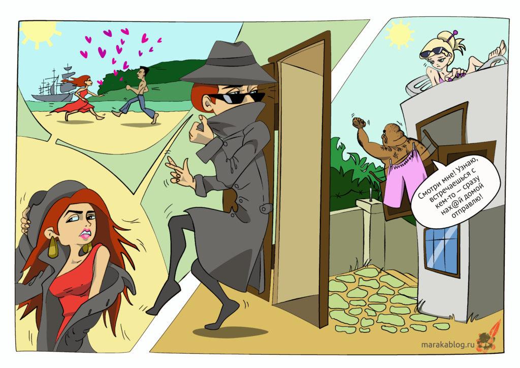 Карикатура: русская девушка сбегает из ложмана к любовнику