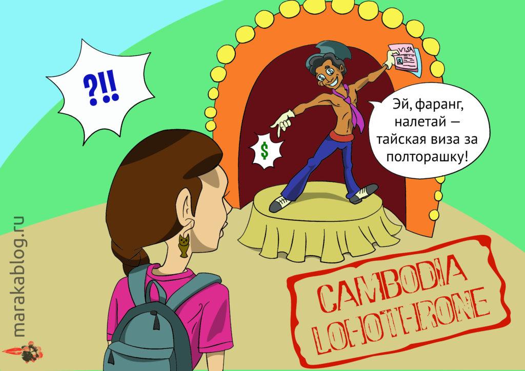 Карикатура: получение тайской визы в Камбодже и цены