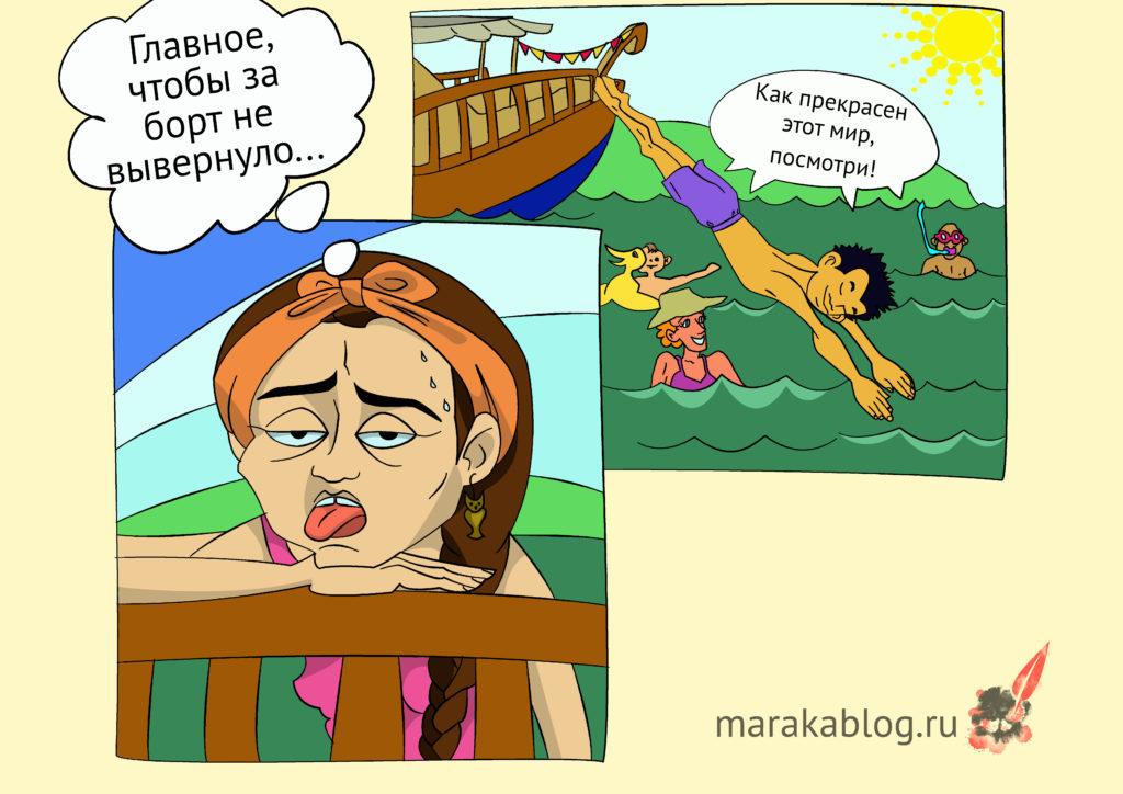 Карикатура: как гест рилейшенз в Тае страдает от морской болезни
