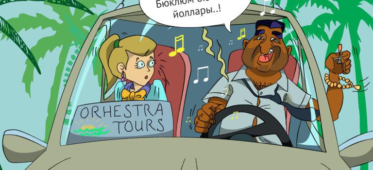 На ком всё в туризме держится