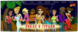 Карикатура: герои сериала «Пикап в Турции» про отель в Окурджаларе Justiliano Hotel