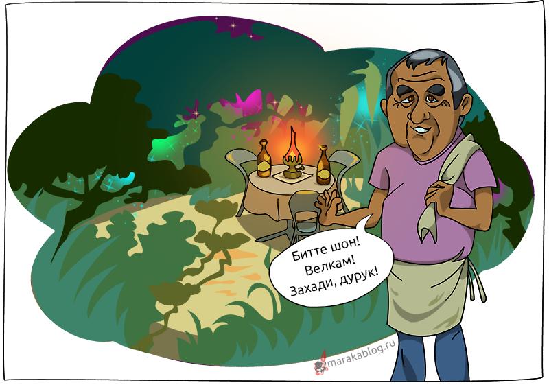 Карикатура: Биттешон и его ресторан — дверь в параллельный мир в Окурджаларе