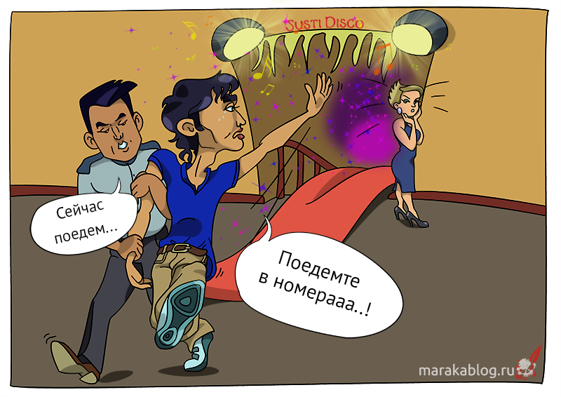 Карикатура: алкопикап экс-девственника в Окурджаларе
