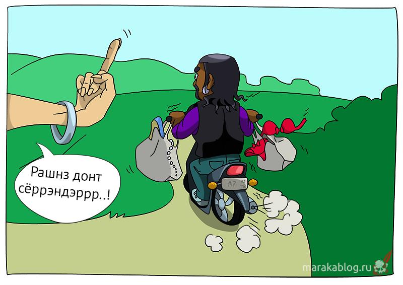 Карикатура: турок отбирает свои подарки назад