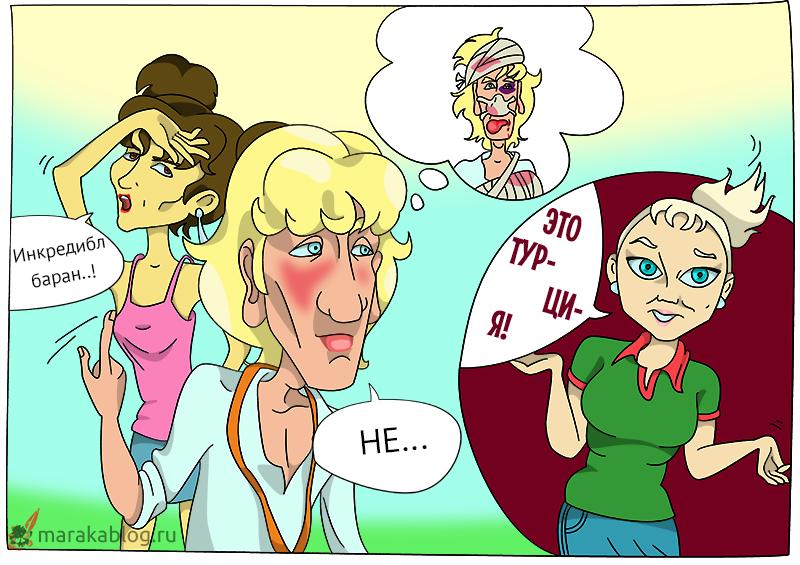 Карикатура: друг Гелы Биджо отстраняется, и дружбе конец