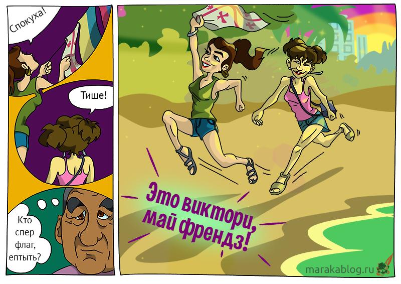 Карикатура: захват флага и победа в сериале о Джустике в блоге Нади Бойковой