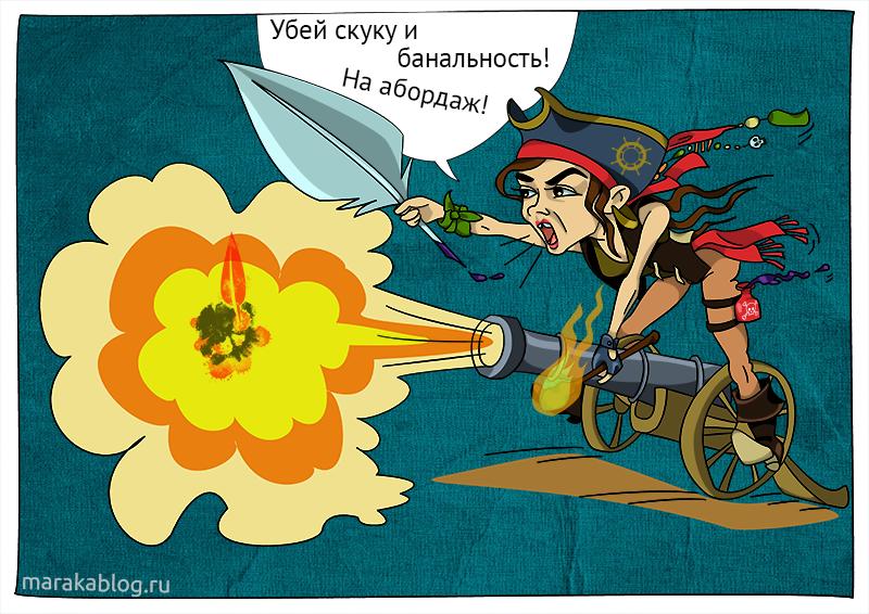 Карикатура: автор блога Бумагомарака Надя Бойкова идет на абордаж с пушкой и пером