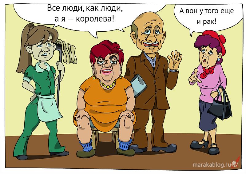 Карикатура: сплетники и их несчастная жизнь