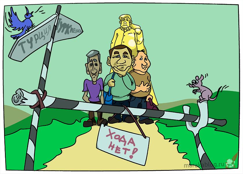 Картинка: как туркмены пытаются свалить из страны