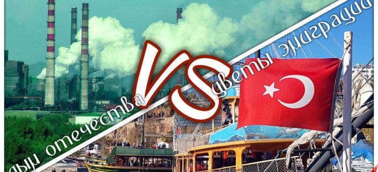 Голая Турция II. О ностальгии