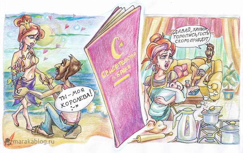Картинка: до и после брака с турецкоподданым