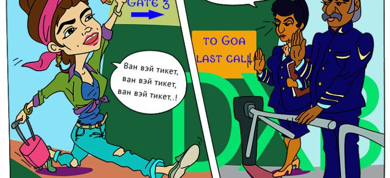 Кошмар транзитного рейса в Гоа